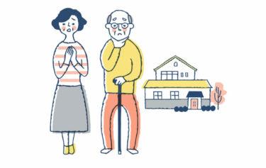 バリアフリー住宅の特徴と注意点を紹介!生涯住む家の建て方のポイントとは